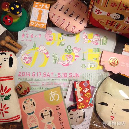 nominoichi201405.jpg
