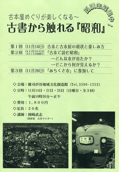 okatake_zoushigaya.jpg