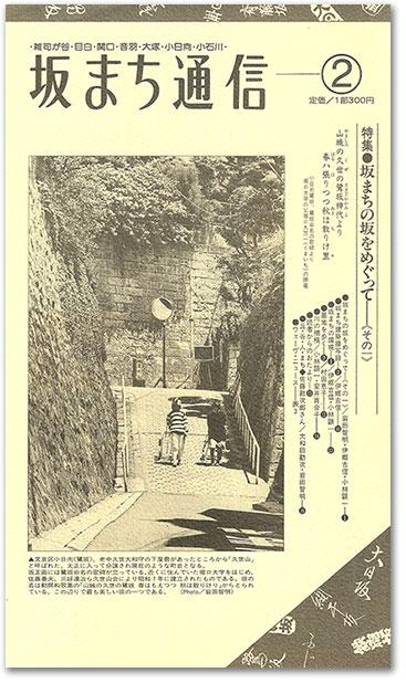 sakamachi_2.jpg