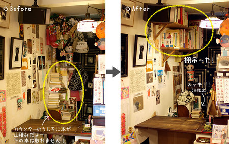 shelf_110107_01.jpg