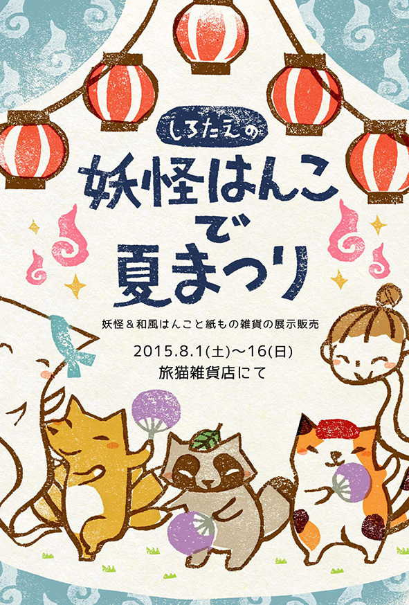 sirotae_youkai01.jpg