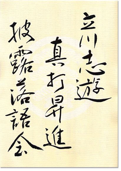 siyu_rakugo_panf.jpg