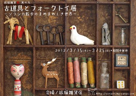 sorashika_dm3.jpg
