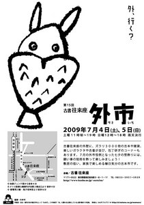 soto15_poster2.jpg