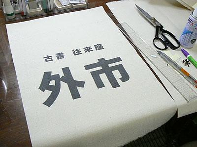 sotoichi_flag.jpg