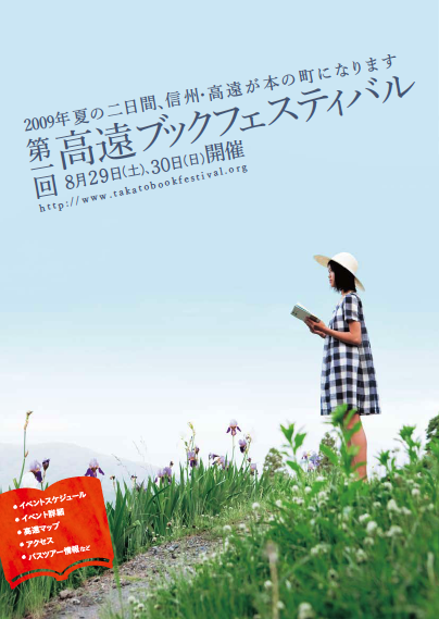 takatou_bookfes_dm.png