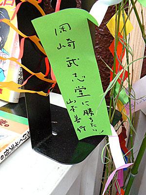 tanzaku_y.jpg