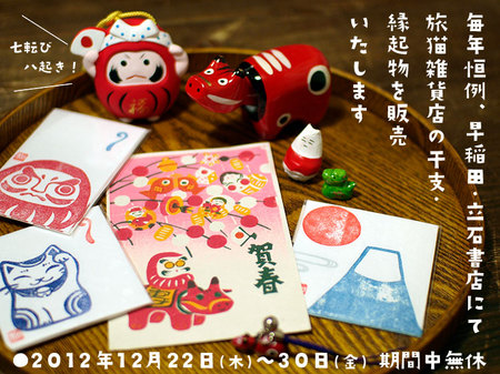 tateishi_111222.jpg