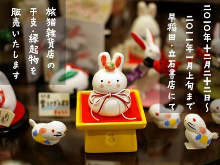 tateishi_eto2010.jpg