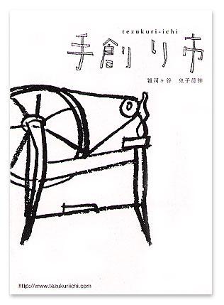 tezukuri-ichi.jpg