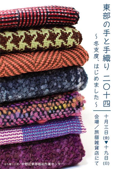 tobu2014_dm.jpg