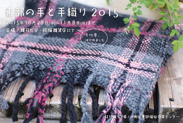 tobu2015_dm_omote.jpg