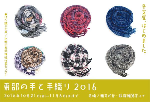tobu2016_dm_web.jpg