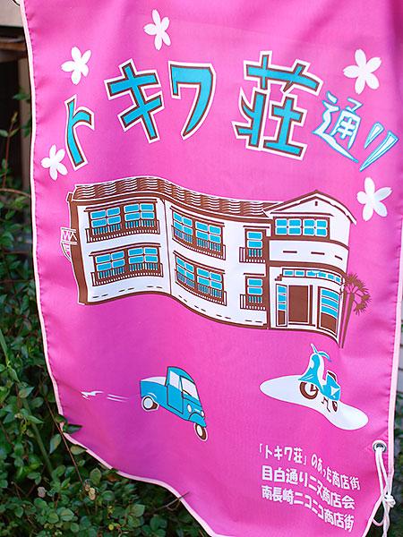 tokiwasou_dori02.jpg