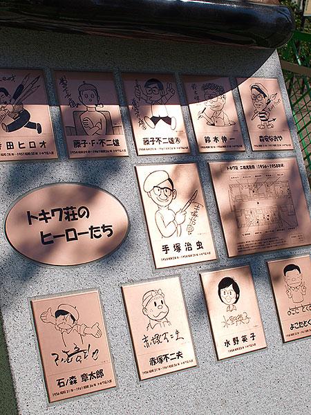 tokiwasou_dori04.jpg