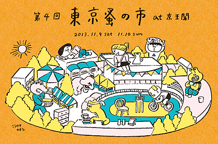 tokyo_nominoichi_4.jpg
