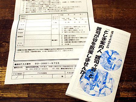 toshima_annai.jpg