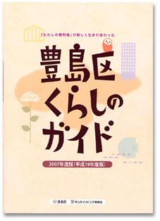 tosima_guide.jpg