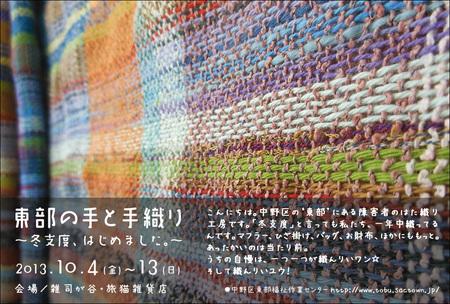toubu_dm.jpg