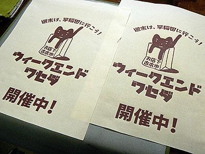 ww_flag.jpg