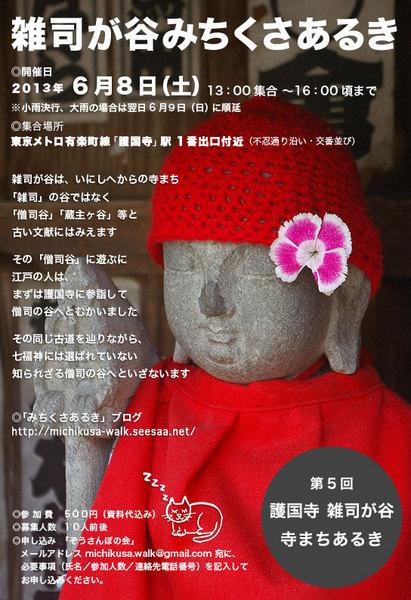 zousanpo5_web.jpg